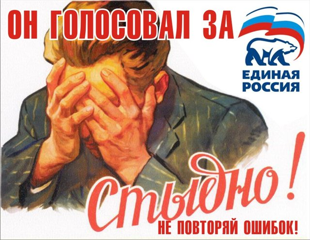 Entry for Aleksei Navalny's poster contest. Source: navalny.livejournal.com/556796.html