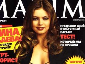 Alina Kabaeva Maxim cover. Source: kabaeva.org.ru