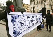 Anti-Fascist Demonstrators in Moscow. Source: Grani.ru