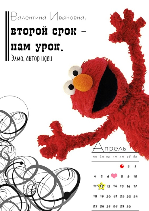 "April. ""Second term - our lesson."" Elmo, idea author"