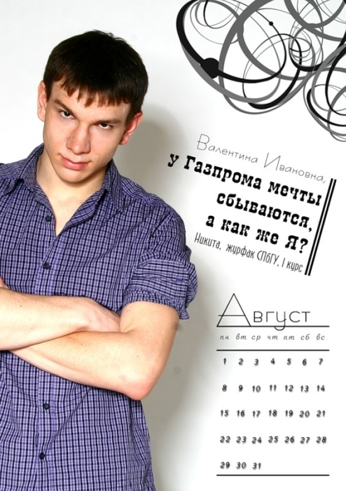 "August. ""Valentina Ivanovna, Gazprom's dreams come true, but what about me?"" Nikita, SPbGU Journalism Dept., 1st year"