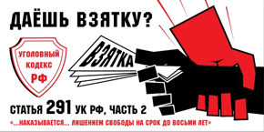 Anti-bribery advertisement. Source: Mr7.ru