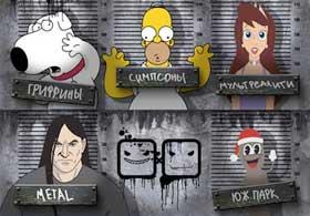 Cartoons behind bars mashup.  Source: 2×2tv.ru