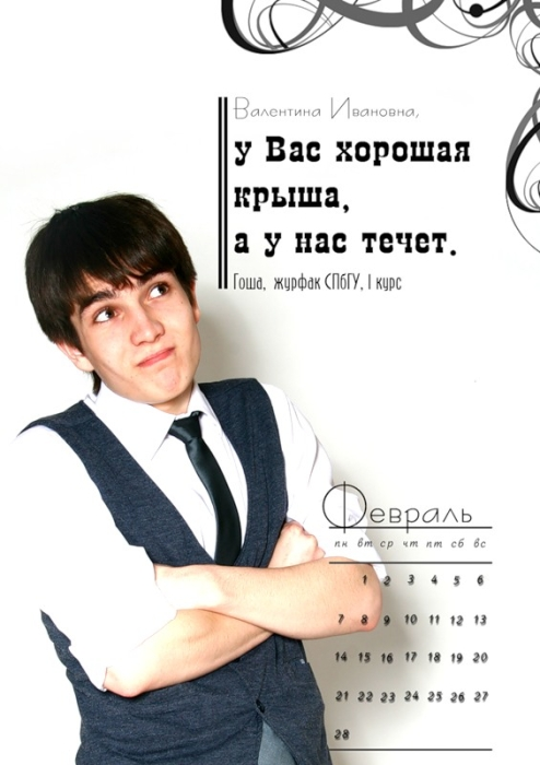 "February. ""You have a good roof, but ours leaks."" Gosha, SPbGU Journalism Dept., 1st year"