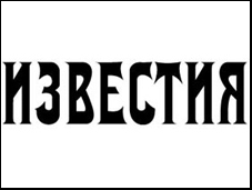 Izvestia newspaper. Source: Izvestia.ru