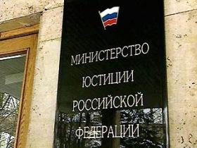 The Russian Ministry of Justice. Source: Kremlinolog.ru