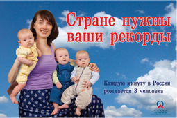 "Russian state advertisement: ""The country needs your records."" Source: Social-market.ru"