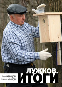 "The cover of ""Luzhkov. Results."" Source: Ozon.ru"