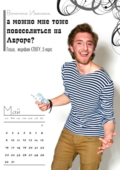 "May. ""Can I play on the Aurora, too?"" Gosha, SPbGU Journalism Dept., 3rd year"