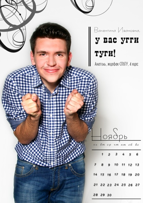 "November. ""Valentina Ivanovna, you have UGG boots!"" Anatol, SPbGU Journalism Dept., 4th year"