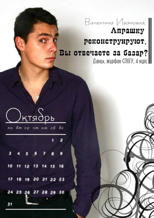 "October. ""Valentina Ivanovna, they're reconstructing Aprashka. Will you answer for the bazaar?"" Danil, SPbGU Journalism Dept., 4th year"