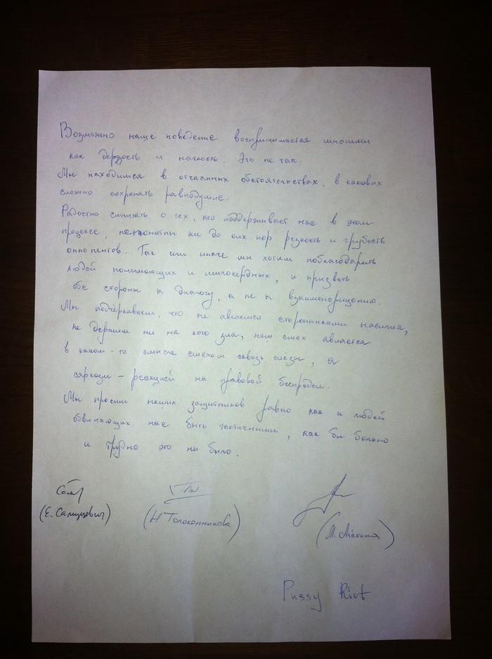 Letter from arrested members of Pussy Riot. Source: Ekho Moskvy