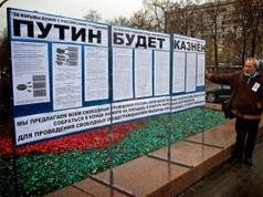 Anti-Putin posters in Moscow. Source: Namarsh.ru