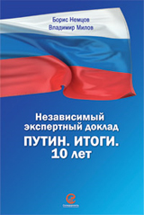 "Cover for ""Putin. Results. 10 Years."" Source: Putin-itogi.ru"