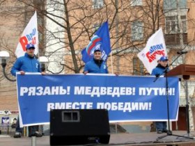 Pro-government, sanctioned protest in Ryazan. Source: Molodaya Gvardia