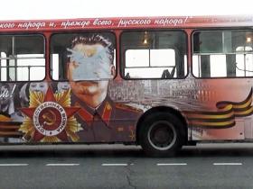 Vandalized Stalin bus in St. Petersburg. Source: Zaks.ru
