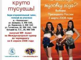 Voting poster. Source: www.mo62.msu.spb.ru